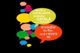 La Direcció General de Política Lingüística publica una guia per aprendre català adreçada a la població catalana de parla panjabi